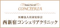 漢方精神科・心療内科 医療法人社団 宏彩会 西新宿コンシェリアクリニック